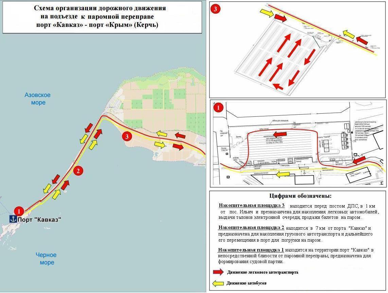 Схема проезда порт крым