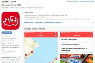 Крым скачать приложение