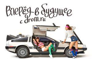 Вперед в будущее с drom.ru: обои на рабочий стол, планшет и телефон