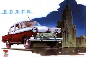 ГАЗ-21 «Волга». В одну реку дважды