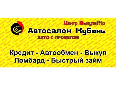 Кубань ру подать объявление купить ленд крузер 100 с пробегом в москве частные объявления