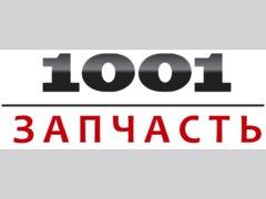 1001 Запчасть СТО Интернет-магазин автозапчастей, ремонт, техобслуживание автомобилей, ремонт двигателя, ходовой, запчасти для то
