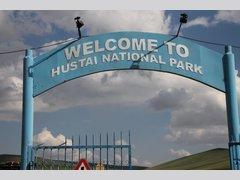 Хустайн-Нуруу (национальный парк)