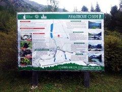 Государственный природный биосферный заповедник «Катунский»