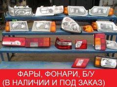 Доставка авто и запчастей